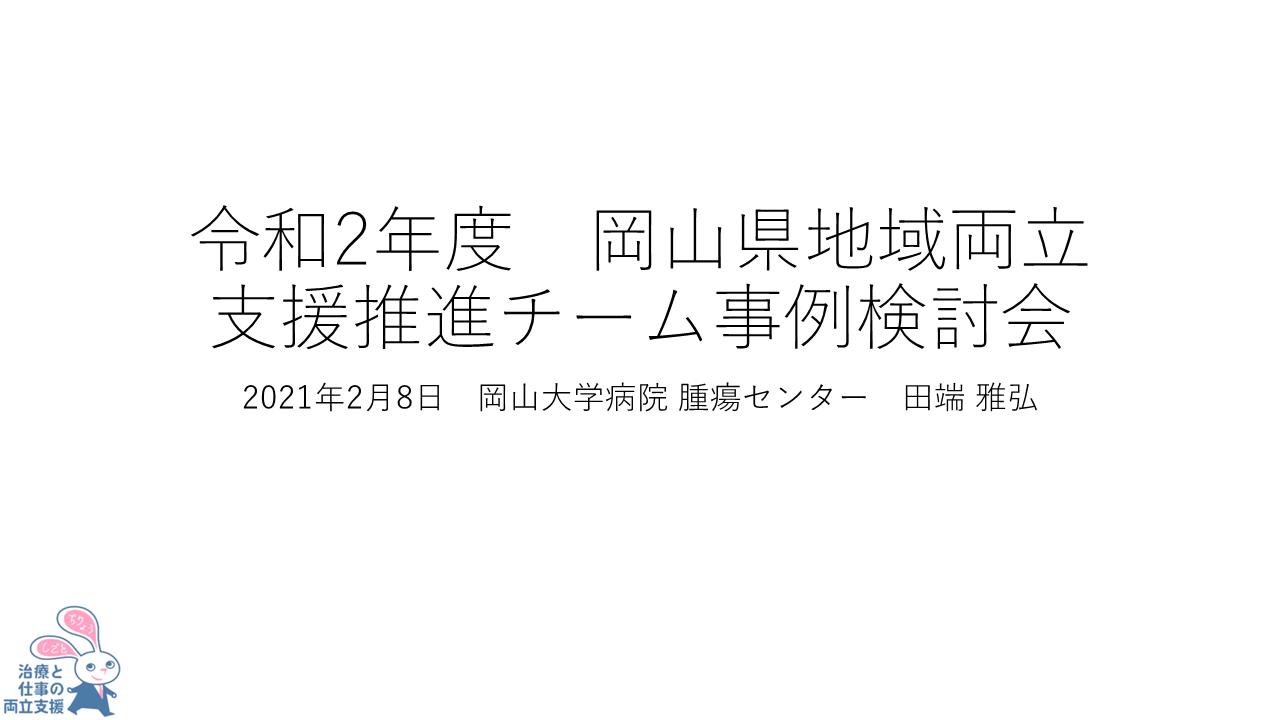 令和2年度岡山県地域両立支援推進チーム事例検討会基調講演