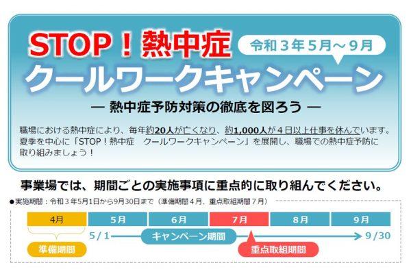 令和3年「STOP!熱中症 クールワークキャンペーン」を実施します~今年は、WBGT値の実測と異常時の速やかな対応に着目~